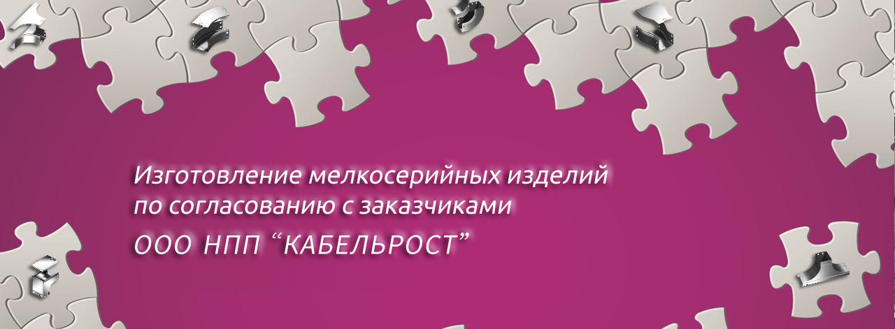 Мелкосерийное производство электромонтажных изделий